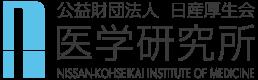 公益財団法人日産厚生会 医学研究所