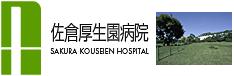 佐倉厚生園病院